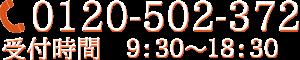 0120-502-372 受付時間9:30〜18:30