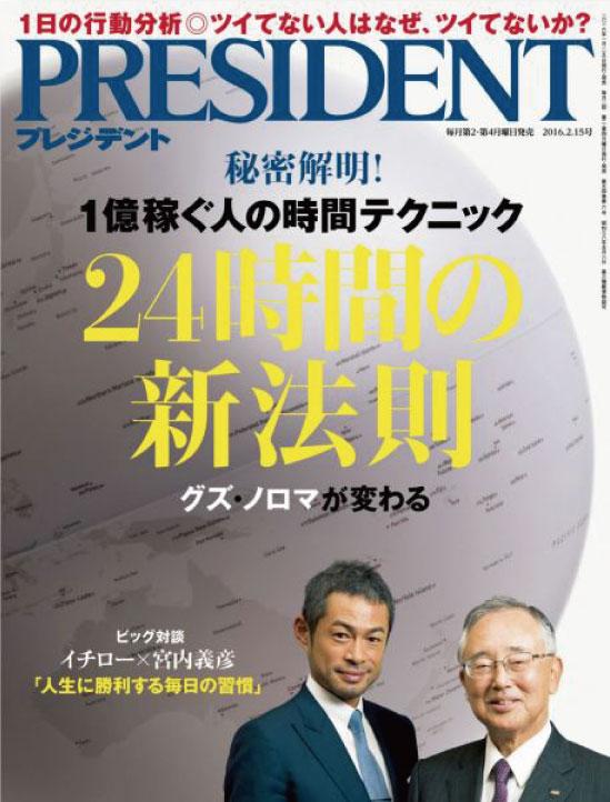 PRESIDENT プレジデント 2016.2.15号