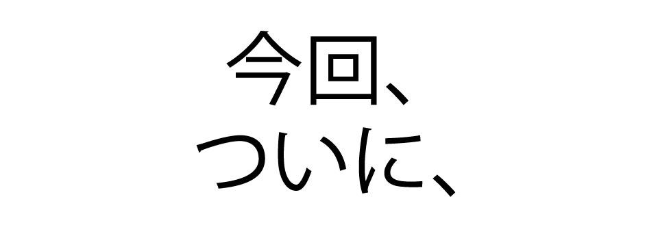 hiroshima_11_temp