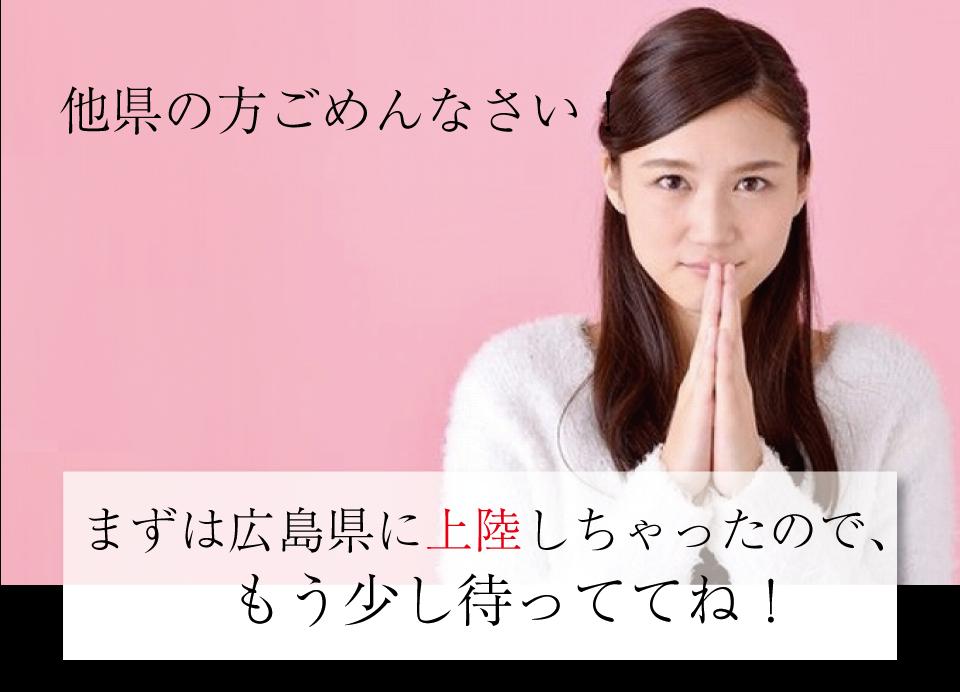 hiroshima_14_temp