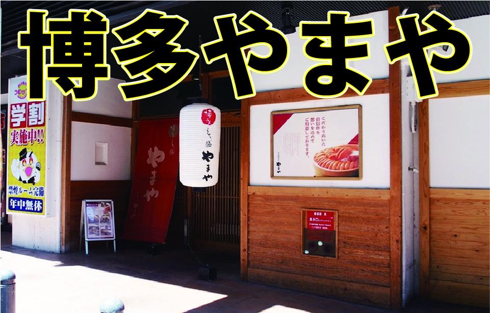 fukuoka-lp2_20210527_2-art-16-80