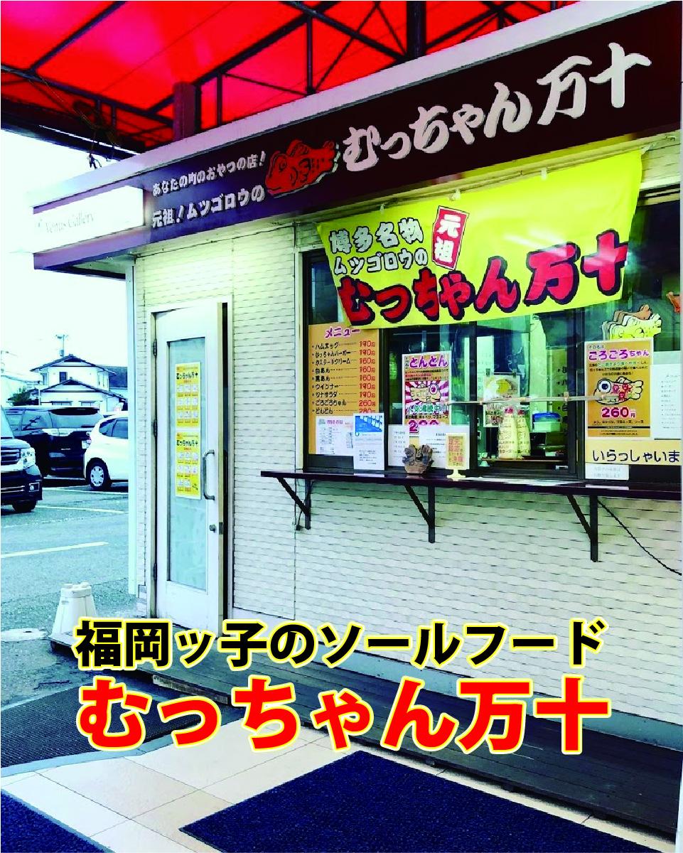 fukuoka-lp2_20210527_3-art-1-80