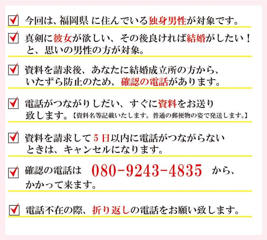 lp-form-notes_fukuoka-lp6